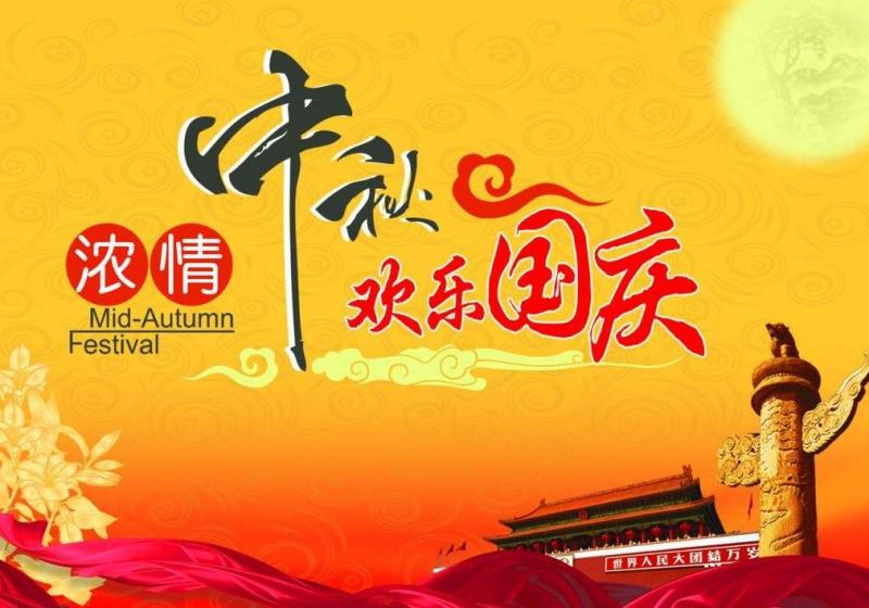 绞车厂家祝大家国庆中秋双节快乐!